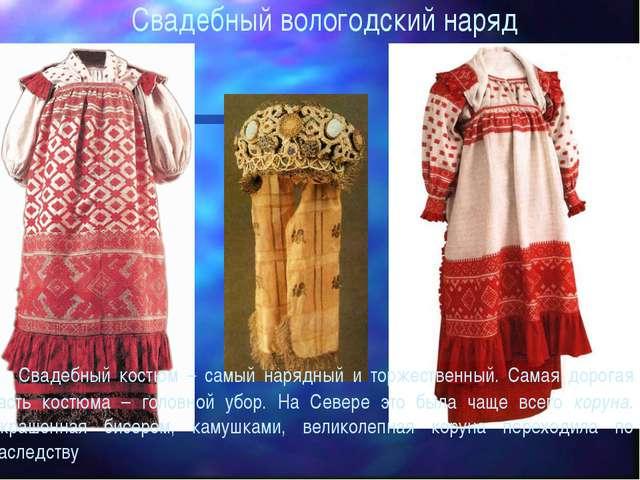 Свадебный вологодский наряд Свадебный костюм – самый нарядный и торжественный...