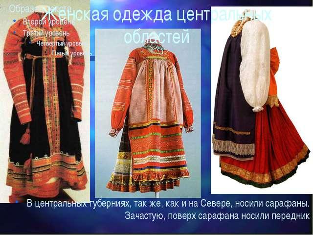 Женская одежда центральных областей В центральных губерниях, так же, как и на...