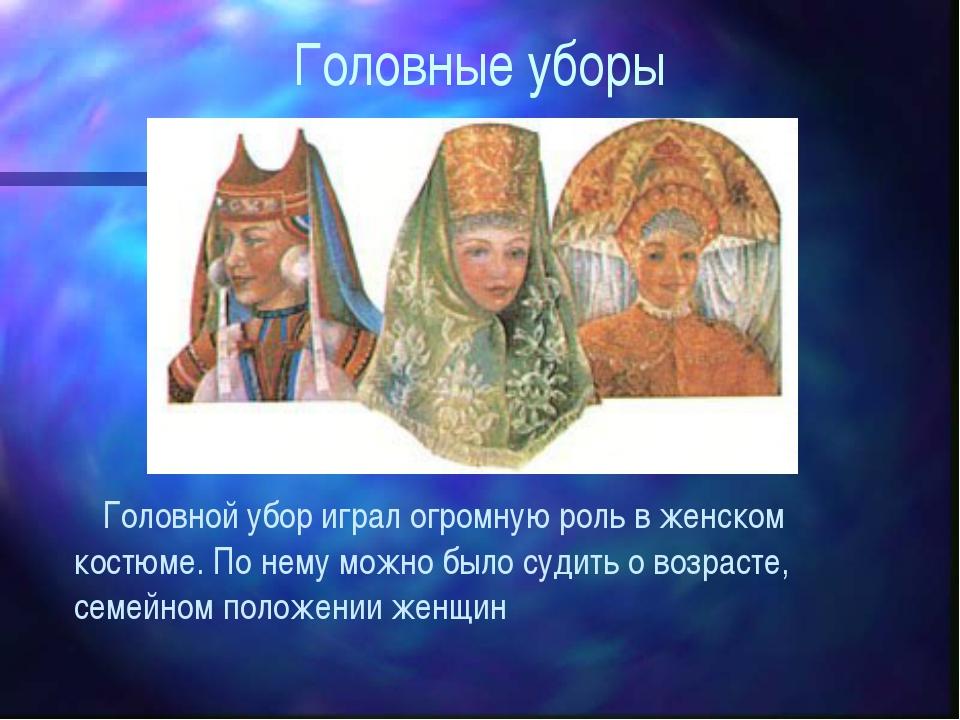 Головные уборы Головной убор играл огромную роль в женском костюме. По нему м...