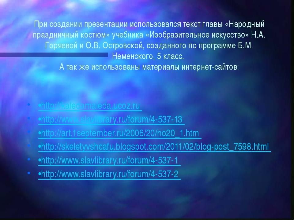 При создании презентации использовался текст главы «Народный праздничный кост...