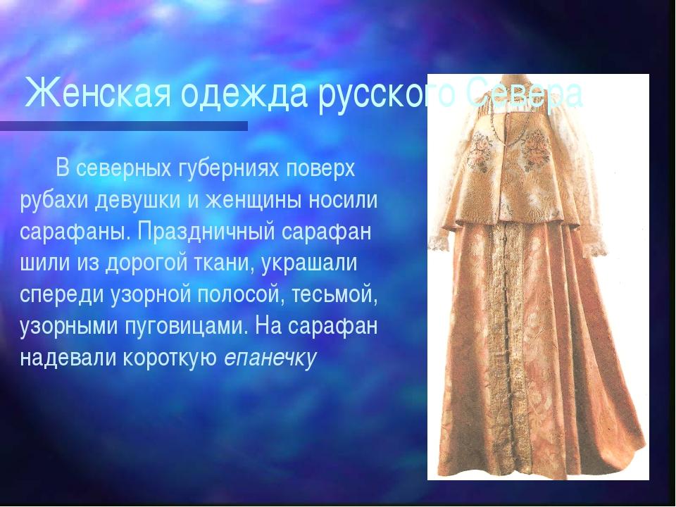 Женская одежда русского Севера В северных губерниях поверх рубахи девушки и ж...