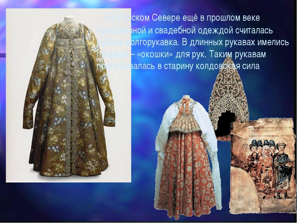 На Русском Севере ещё в прошлом веке праздничной и свадебной одеждой считала...