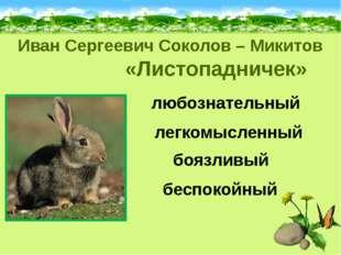 Иван Сергеевич Соколов – Микитов «Листопадничек» легкомысленный боязливый бес