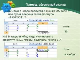 Примеры абсолютной ссылки Text №1 Какое число появится в ячейке D4, если в н