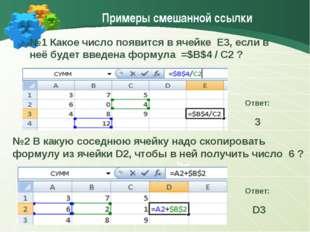 Примеры смешанной ссылки Text №1 Какое число появится в ячейке Е3, если в не