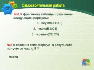 Самостоятельная работа Text назад №1 К фрагменту таблицы применены следующие