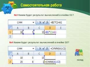 Самостоятельная работа №4 Каким будет результат вычислений в ячейке D2? №3 Ка