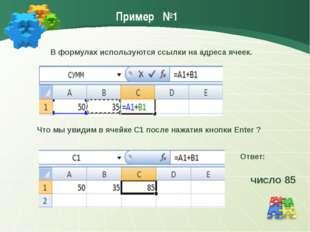 Пример №1 В формулах используются ссылки на адреса ячеек. число 85 Ответ: Что
