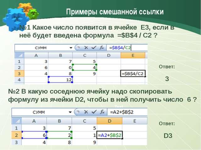 Примеры смешанной ссылки Text №1 Какое число появится в ячейке Е3, если в не...
