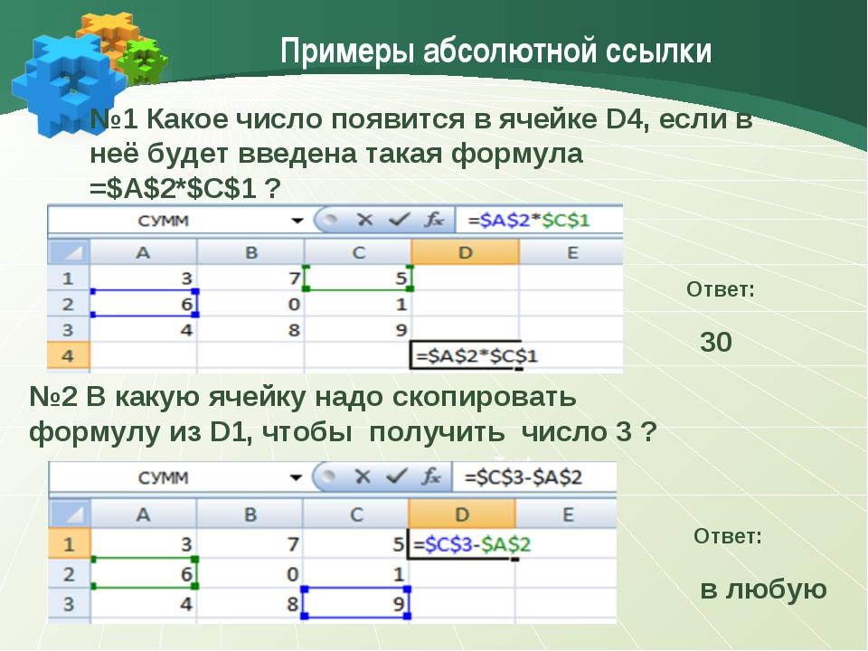 Примеры абсолютной ссылки Text №1 Какое число появится в ячейке D4, если в н...