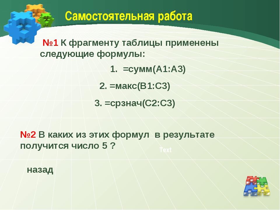 Самостоятельная работа Text назад №1 К фрагменту таблицы применены следующие...