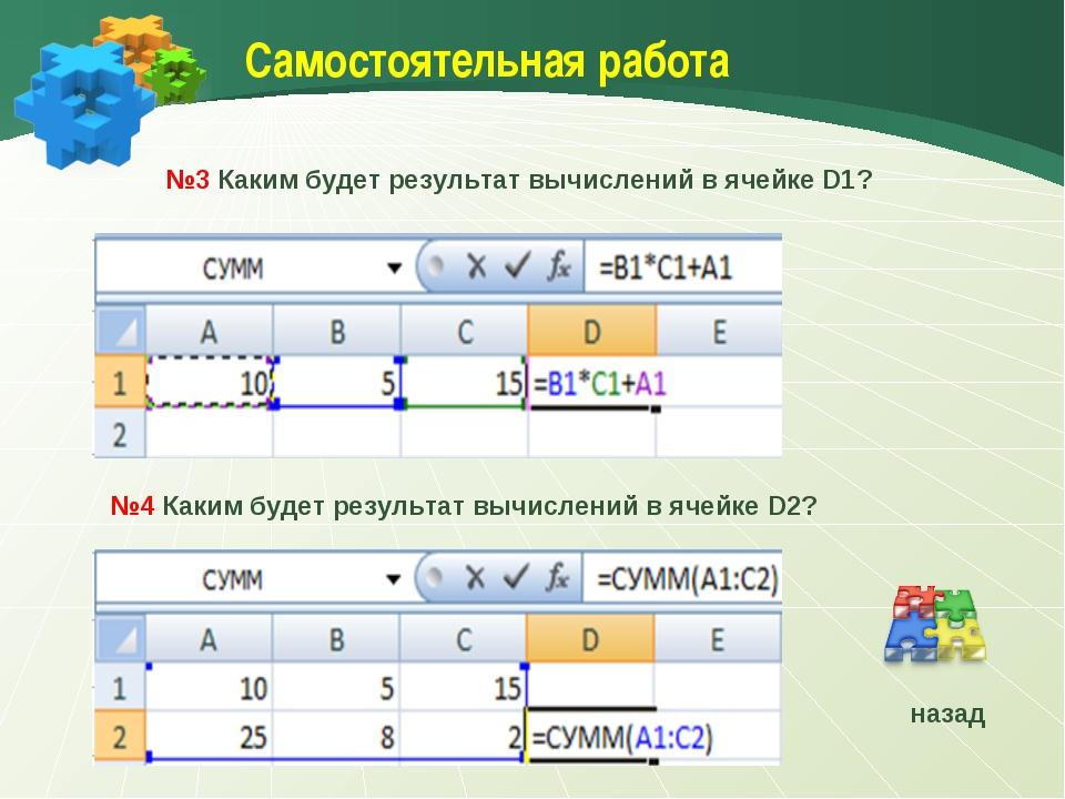 Самостоятельная работа №4 Каким будет результат вычислений в ячейке D2? №3 Ка...