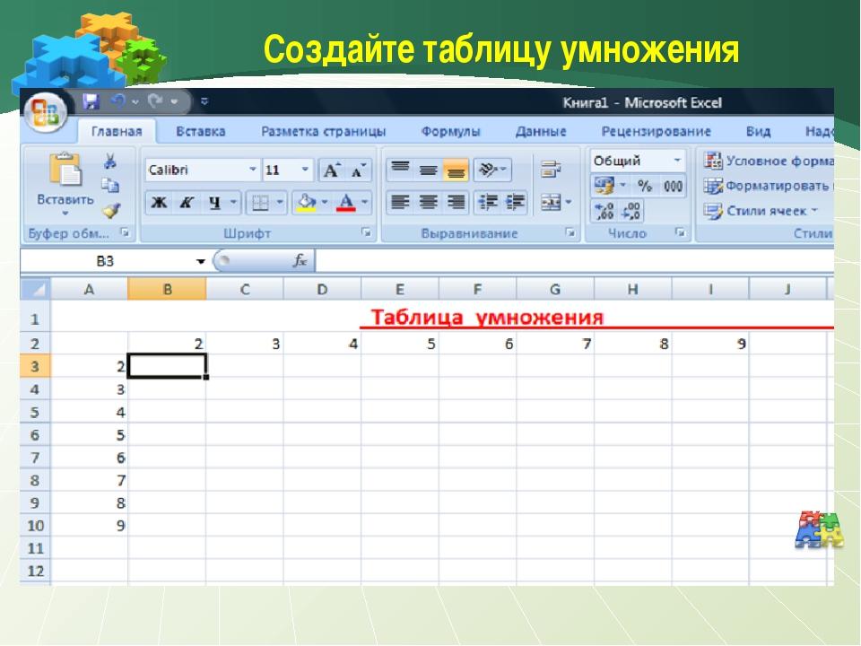 Создайте таблицу умножения Text
