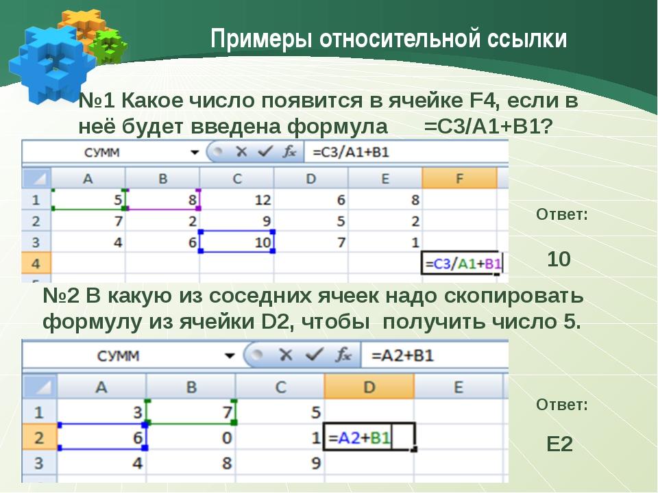Примеры относительной ссылки Text №1 Какое число появится в ячейке F4, если...