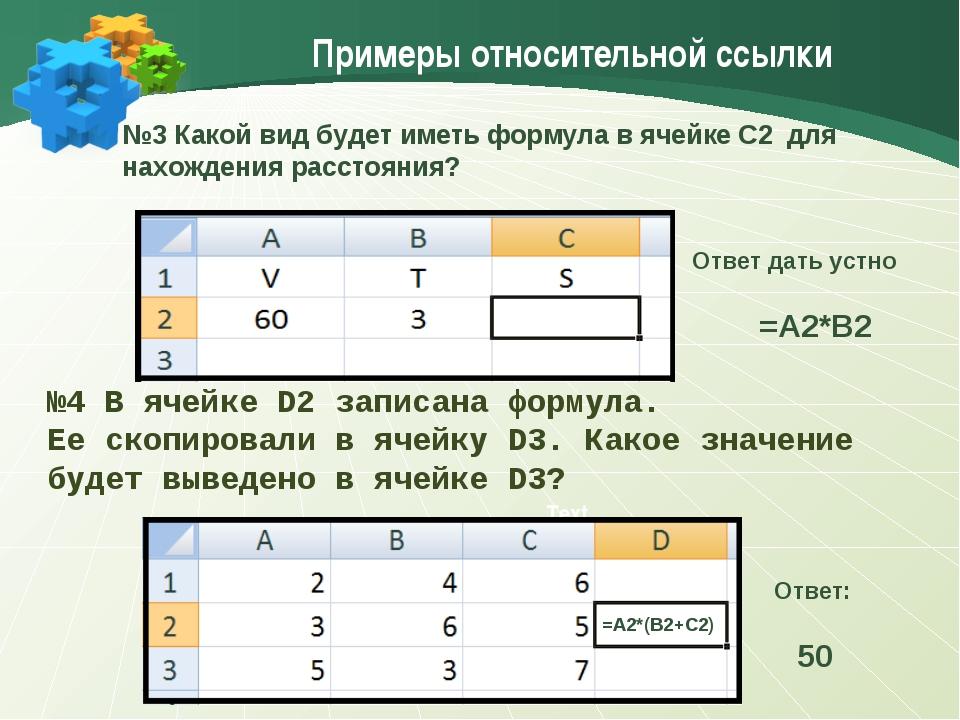 Примеры относительной ссылки Text №3 Какой вид будет иметь формула в ячейке С...