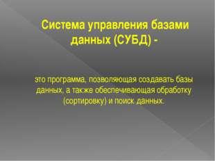 Система управления базами данных (СУБД) - это программа, позволяющая создават