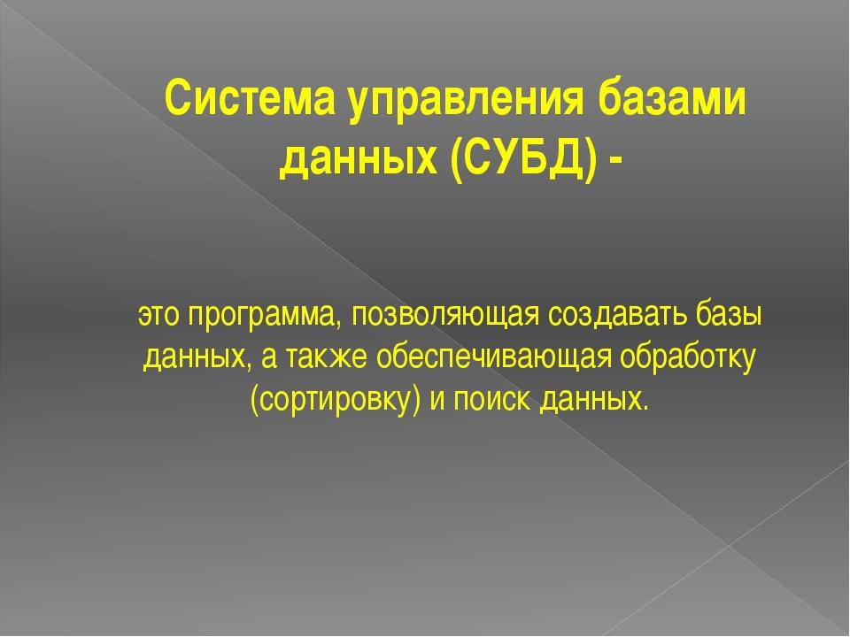 Система управления базами данных (СУБД) - это программа, позволяющая создават...