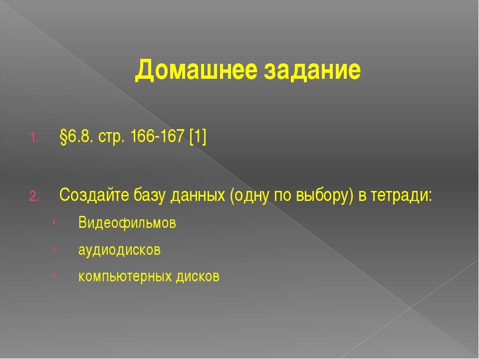 Домашнее задание §6.8. стр. 166-167 [1] Создайте базу данных (одну по выбору)...