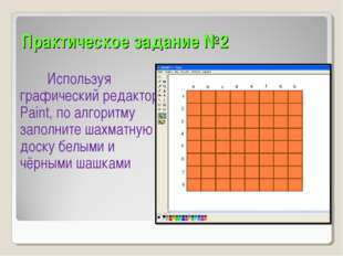 Практическое задание №2 Используя графический редактор Paint, по алгоритму за