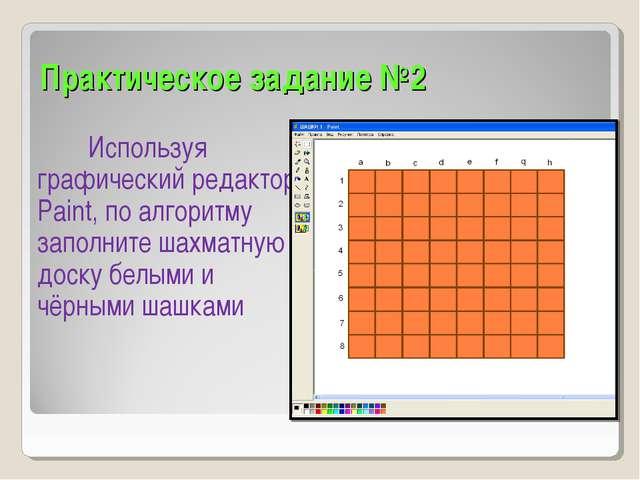 Практическое задание №2 Используя графический редактор Paint, по алгоритму за...