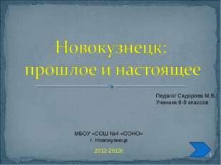 2012-2013г. * Педагог Сидорова М.В. Ученики 8-9 классов МБОУ «СОШ №4 «СОНО» г