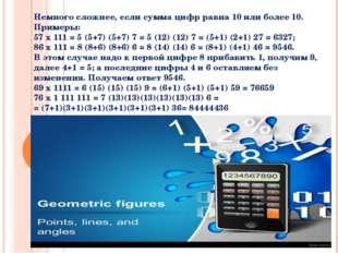 Немного сложнее, если сумма цифр равна 10 или более 10. Примеры: 57 х 111 = 5
