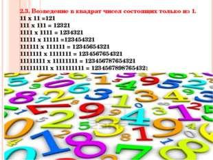 2.3. Возведение в квадрат чисел состоящих только из 1. 11 х 11 =121 111 х 111