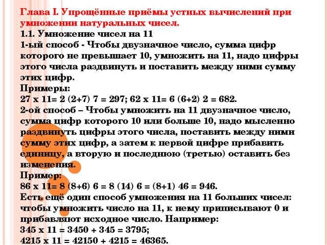 Глава I. Упрощённые приёмы устных вычислений при умножении натуральных чисел....