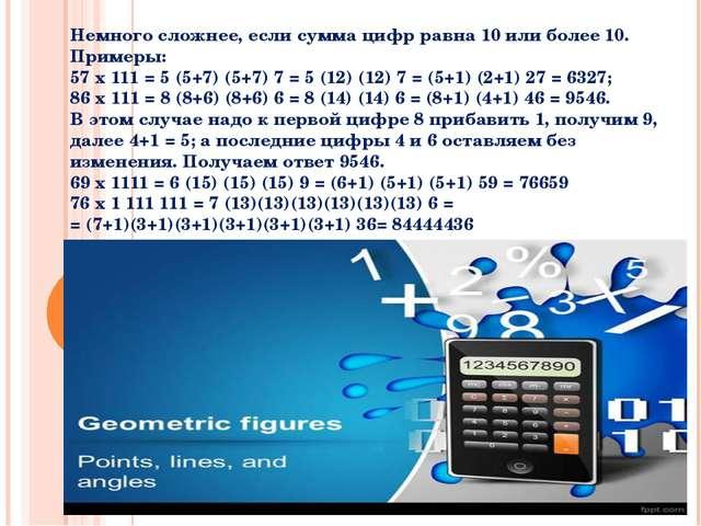 Немного сложнее, если сумма цифр равна 10 или более 10. Примеры: 57 х 111 = 5...