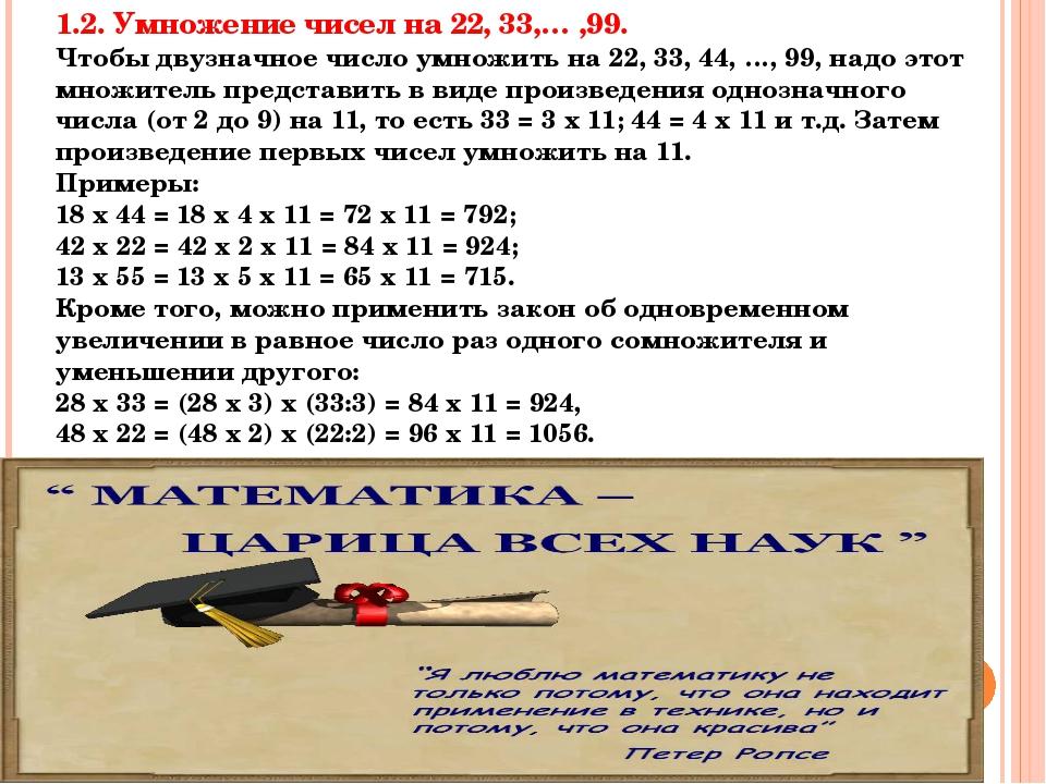 1.2. Умножение чисел на 22, 33,… ,99. Чтобы двузначное число умножить на 22,...