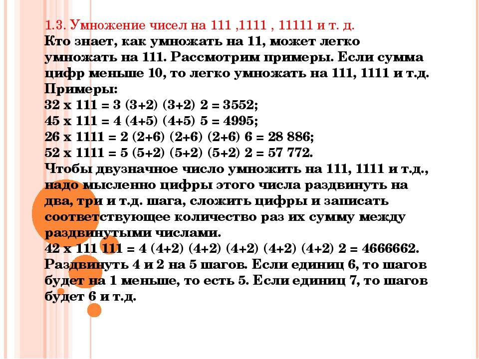 1.3. Умножение чисел на 111 ,1111 , 11111 и т. д. Кто знает, как умножать на...