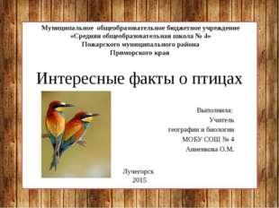Интересные факты о птицах Выполнила: Учитель географии и биологии МОБУ СОШ №