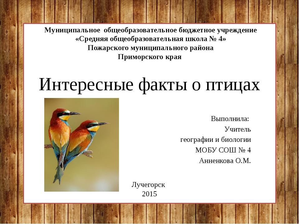 Интересные факты о птицах Выполнила: Учитель географии и биологии МОБУ СОШ №...