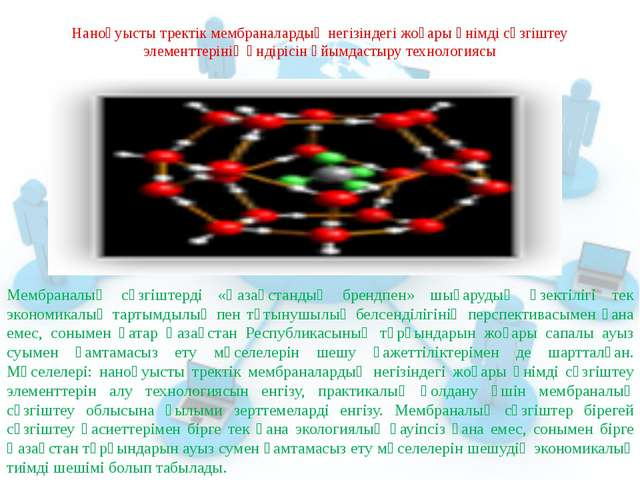 Наноқуысты тректік мембраналардың негізіндегі жоғары өнімді сүзгіштеу элемент...