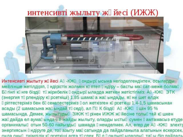 интенсивті жылыту жүйесі (ИЖЖ) Интенсивті жылыту жүйесі АҚ-КЖҚ қондырғысына...