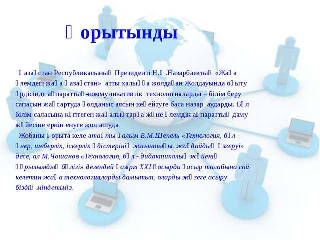 Қазақстан Республикасының Президенті Н.Ә.Назарбаевтың «Жаңа әлемдегі жаңа...