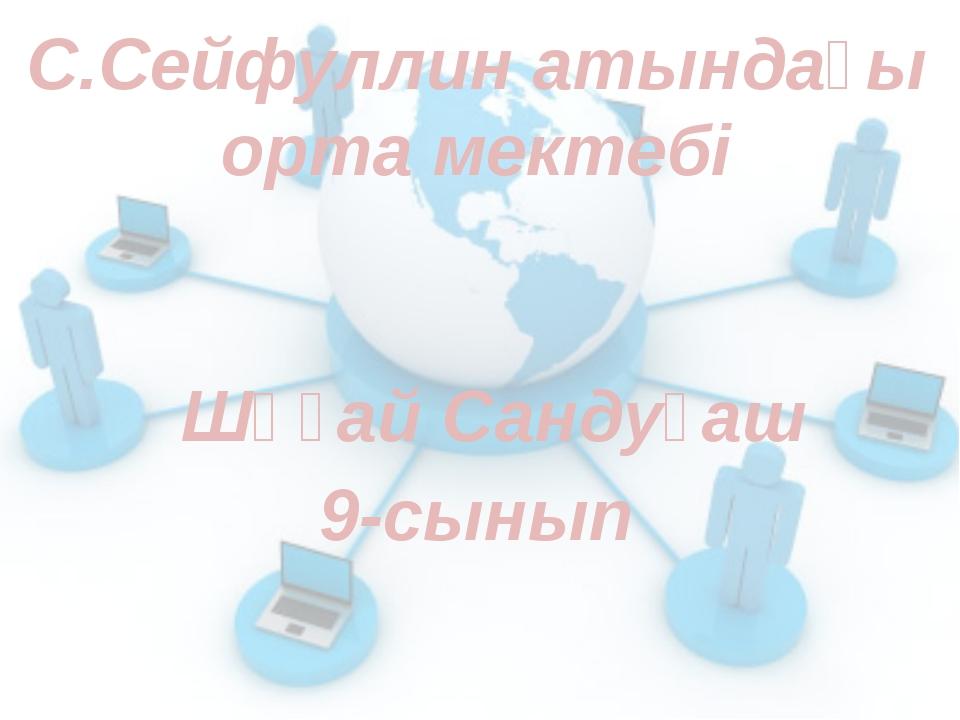 С.Сейфуллин атындағы орта мектебі 9-сынып Шұғай Сандуғаш