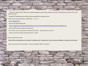 Лалаева Р.И., Венедиктова Л.В. Диагностика и коррекция нарушений чтения и пи