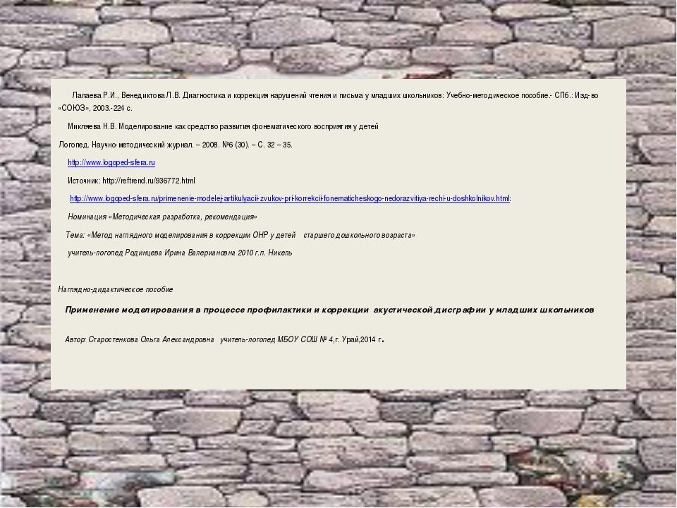 Лалаева Р.И., Венедиктова Л.В. Диагностика и коррекция нарушений чтения и пи...