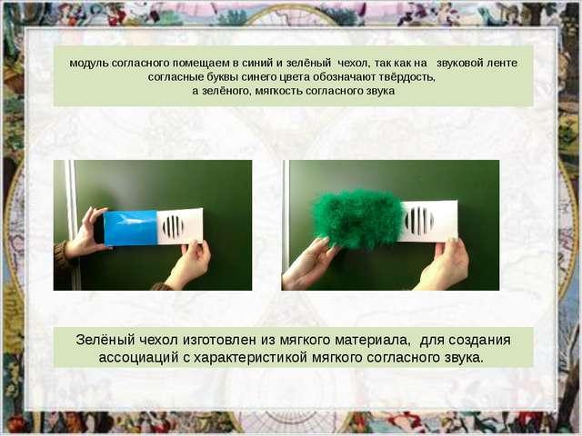 модуль согласного помещаем в синий и зелёный чехол, так как на звуковой ленте...