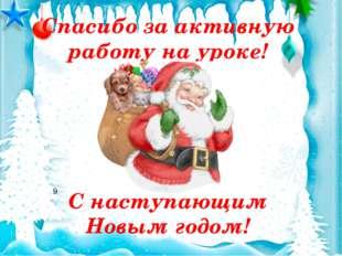 Спасибо за активную работу на уроке! С наступающим Новым годом!