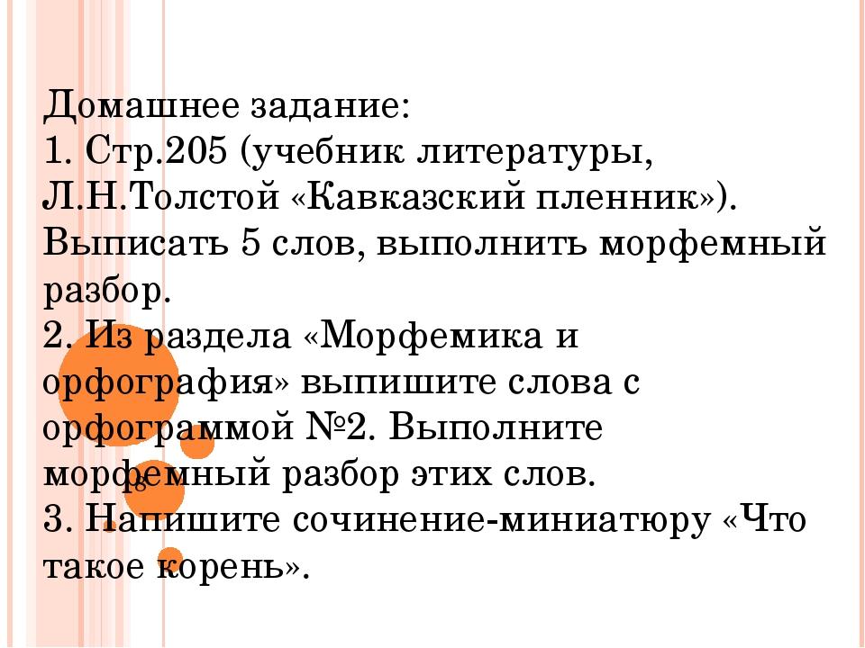 Домашнее задание: 1. Стр.205 (учебник литературы, Л.Н.Толстой «Кавказский пле...