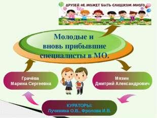 Молодые и вновь прибывшие специалисты в МО. Грачёва Марина Сергеевна Мязин Д