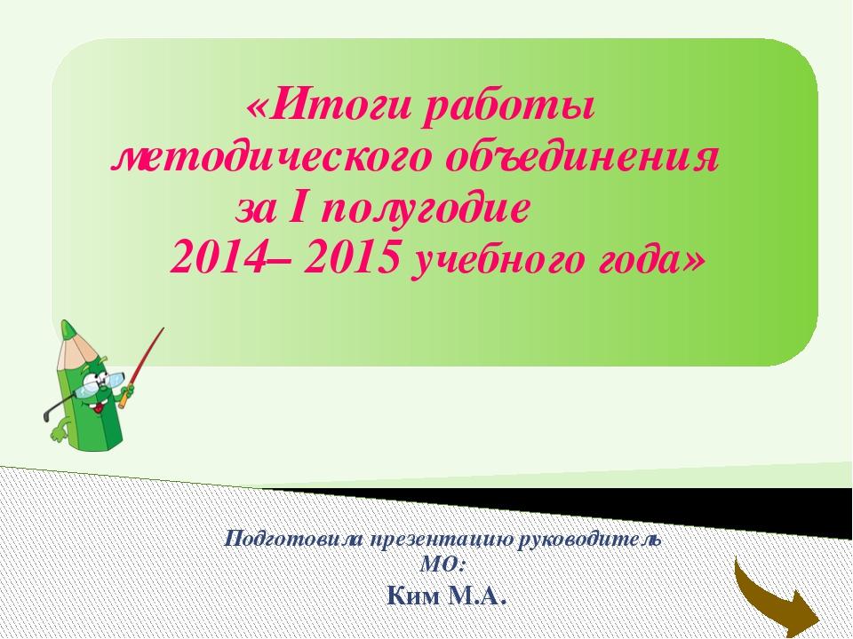 «Итоги работы методического объединения за I полугодие 2014– 2015 учебного г...