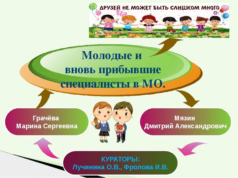 Молодые и вновь прибывшие специалисты в МО. Грачёва Марина Сергеевна Мязин Д...