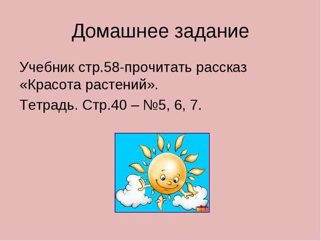 Домашнее задание Учебник стр.58-прочитать рассказ «Красота растений». Тетрадь...