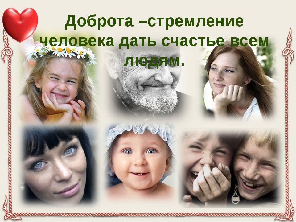 Доброта –стремление человека дать счастье всем людям.
