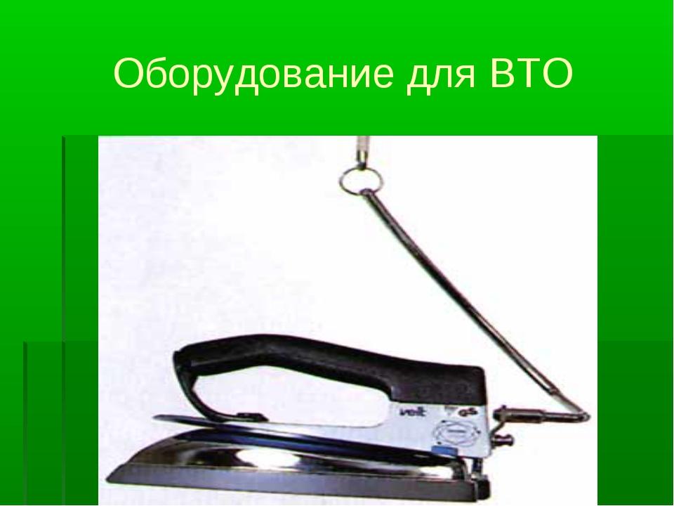 Оборудование для ВТО