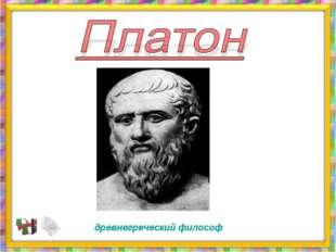 древнегреческий философ