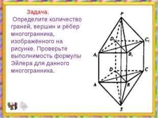 Задача. Определите количество граней, вершин и рёбер многогранника, изображё